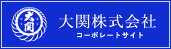大関株式会社